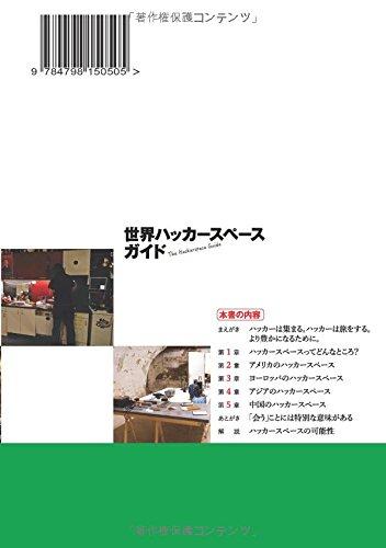 世界ハッカースペースガイド (CodeZine BOOKS)