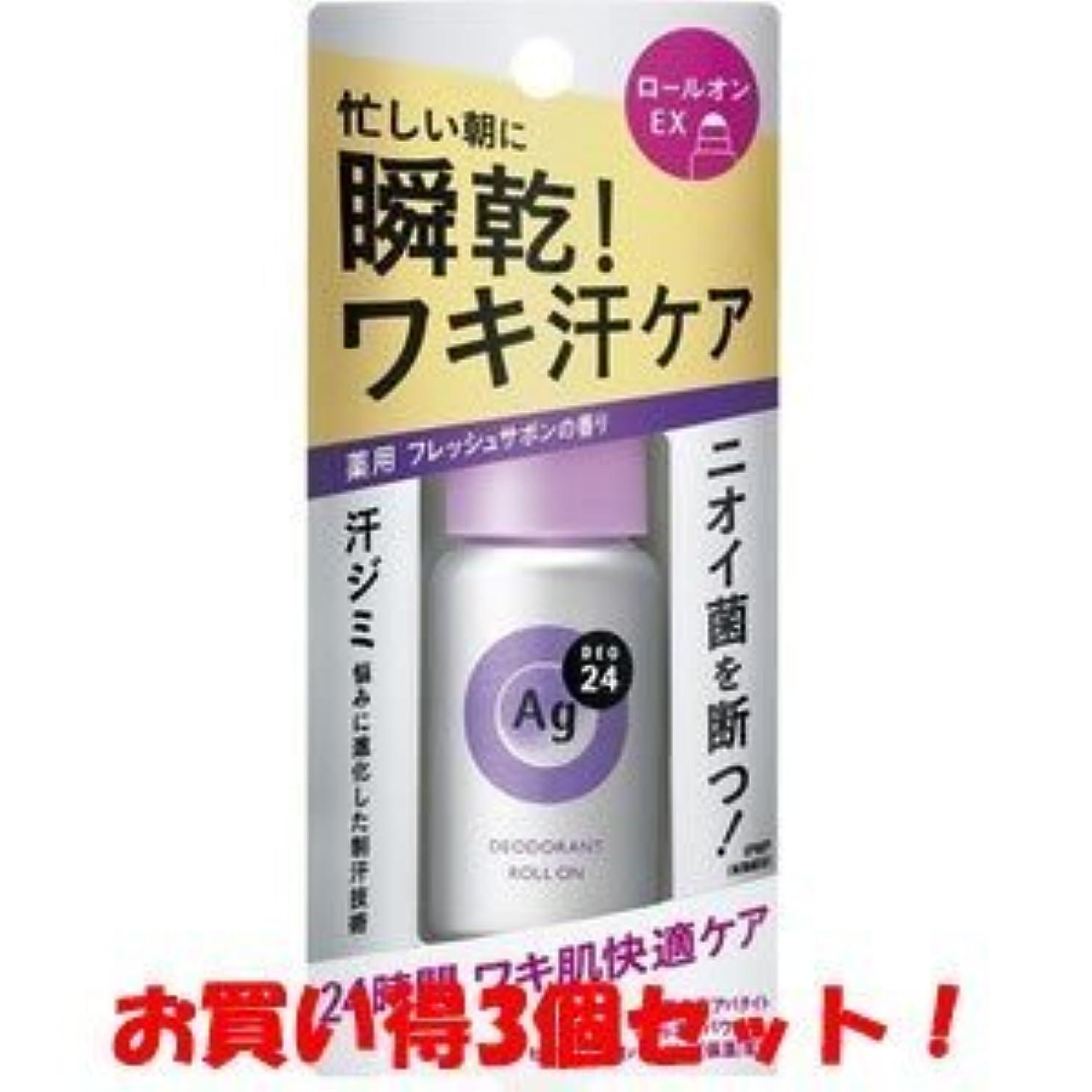 (2018年の新商品)(資生堂)エージー(Ag)デオ24 デオドラントロールオン EX フレッシュサボンの香り 40ml(医薬部外品)(お買い得3個セット)