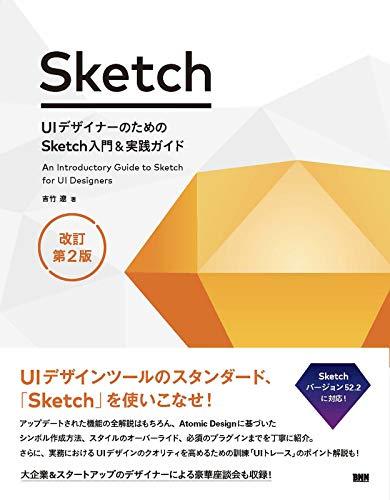 UIデザイナーのためのSketch入門&実践ガイド 改訂第2版の詳細を見る