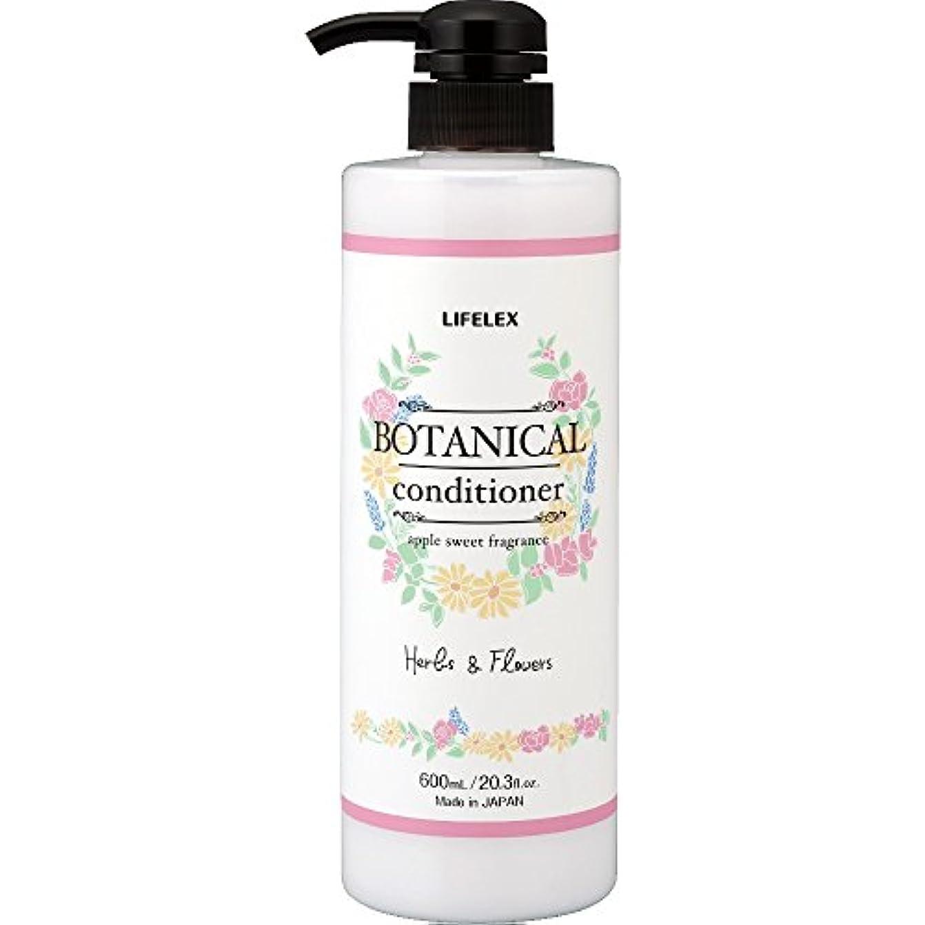 ジュース繁殖比類のないコーナン オリジナル LIFELEX ボタニカル コンディショナー アップルスイートの香り 本体