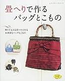 畳ヘりで作るバッグとこもの (レディブティックシリーズno.4541) 画像