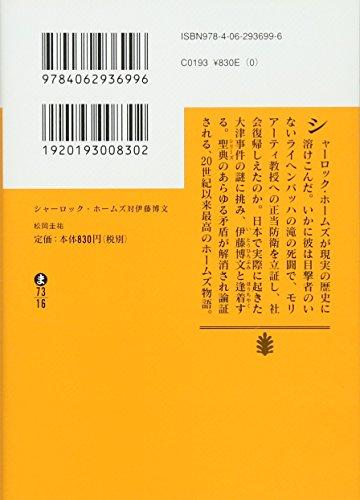 シャーロック・ホームズ対伊藤博文 (講談社文庫)