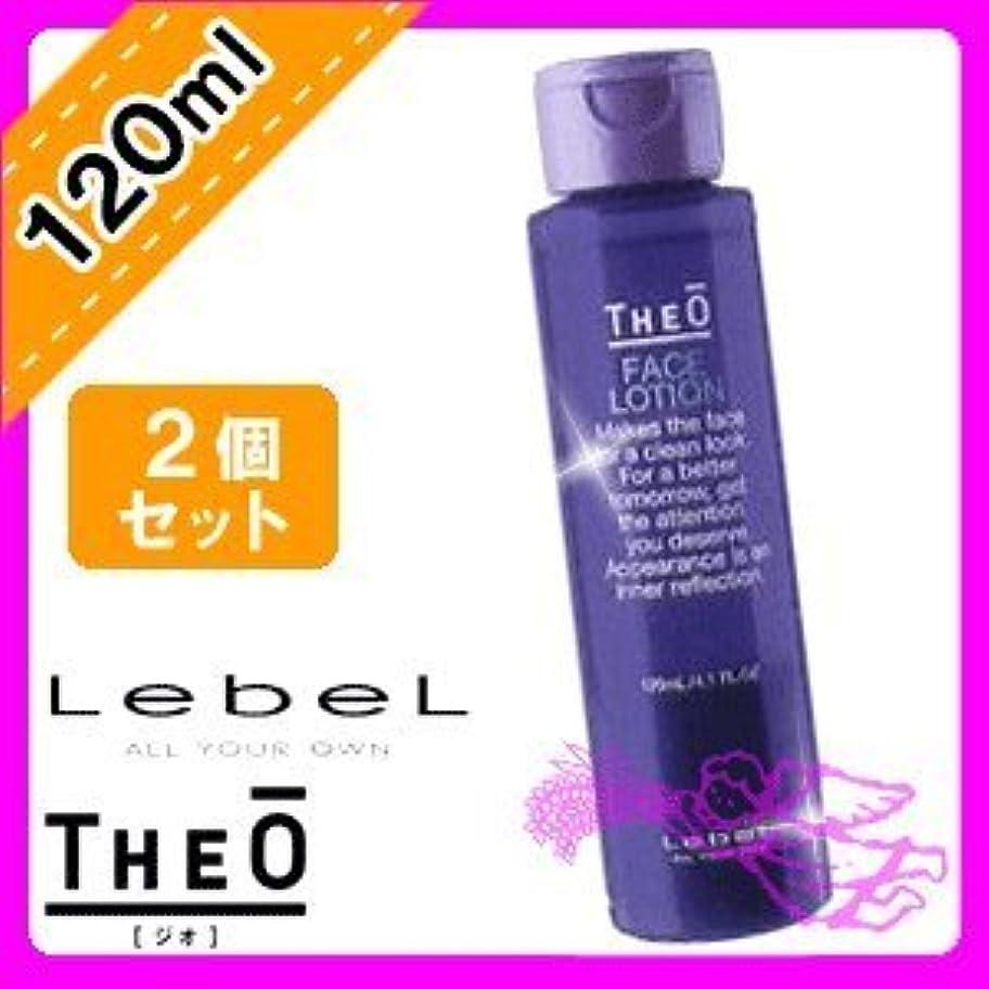ルベル ジオ フェイス ローション 120ml ×2個セット Lebel THEO 化粧水 エイジングケア