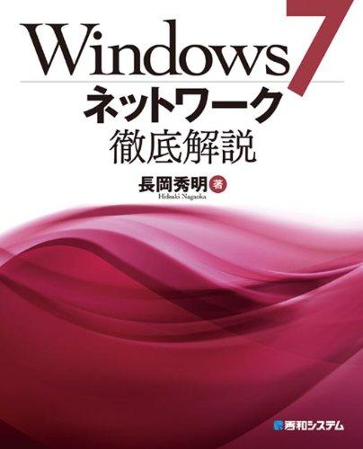 Windows7ネットワーク徹底解説の詳細を見る