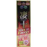 男 のまとめ買い これで安心 宝仙堂の凄十 マックスエナジー 50mL (30)