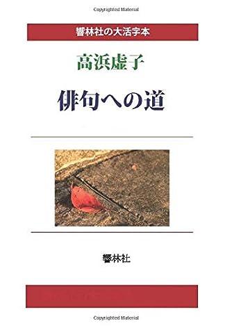【大活字本】高浜虚子「俳句への道」 (響林社の大活字本シリーズ)