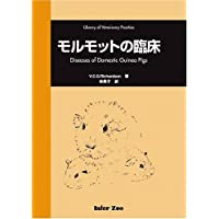 モルモットの臨床 (Library of veterinary practice)