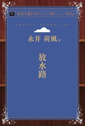 放水路 (青空文庫POD(シニア版))