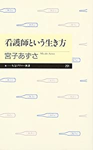 看護師という生き方 (ちくまプリマー新書)