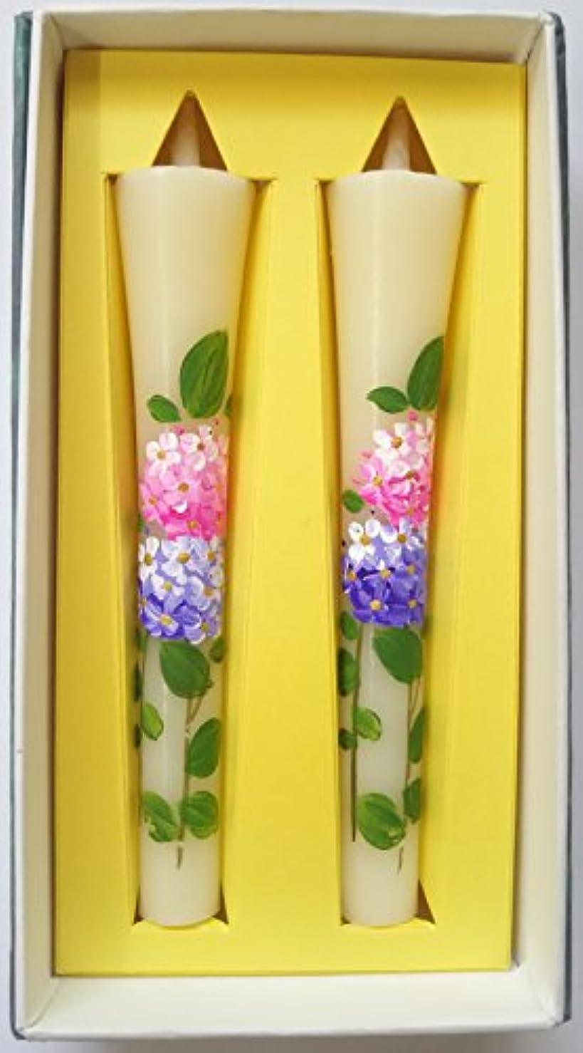 慣らす提案するロバ花ろうそく 和ろうそく 紫陽花 絵ろうそく アジサイ 手書き 2本 入り 仏壇用 #3056