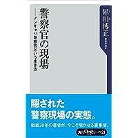 警察官の現場 ノンキャリ警察官という生き方 (角川oneテーマ21)