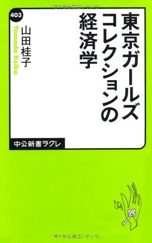東京ガールズコレクションの経済学 (中公新書ラクレ)の詳細を見る