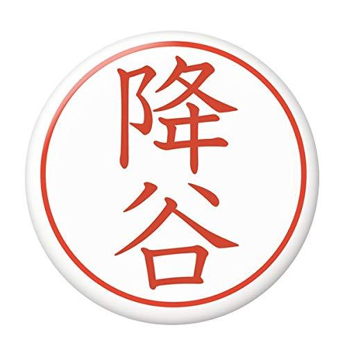 名字はんこ缶バッジ 【降谷】 特大サイズ(76mm) ヘアゴムタイプ