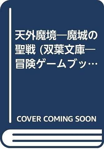 天外魔境―魔城の聖戦 (双葉文庫―冒険ゲームブックシリーズ)