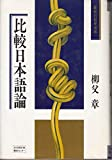 比較日本語論 <翻訳の世界選書>