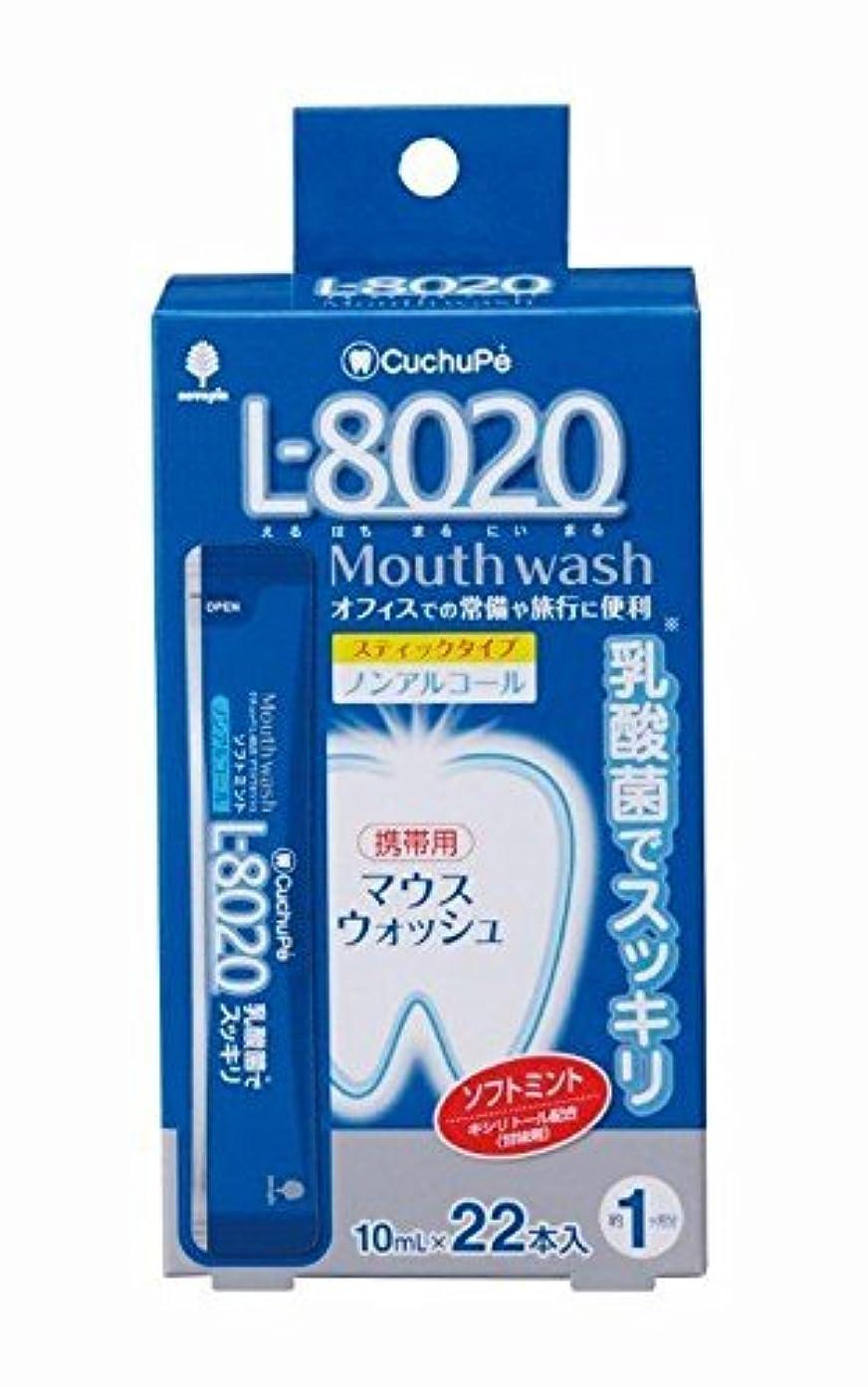 並外れて戻る変色するクチュッペL-8020ソフトミントスティックタイプ22本入(ノンアルコール) 【まとめ買い6個セット】 K-7048 日本製 Japan