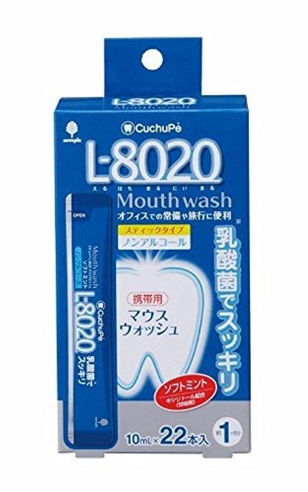 海峡ひもインチうぬぼれたクチュッペL-8020ソフトミントスティックタイプ22本入(ノンアルコール) 【まとめ買い6個セット】 K-7048 日本製 Japan