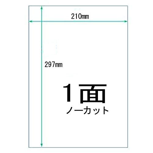 マルチラベル用紙 1面(ノーカット) A4 (100シート入)裏スリット加工 (3本入り)
