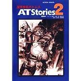 装甲騎兵ボトムズat stories 2 (アクションコミックス)