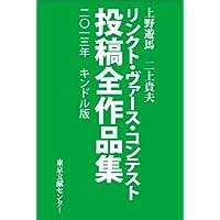 二〇一三リンクト・ヴァース・コンテスト投稿全作品集