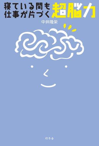 寝ている間も仕事が片づく超脳力の詳細を見る