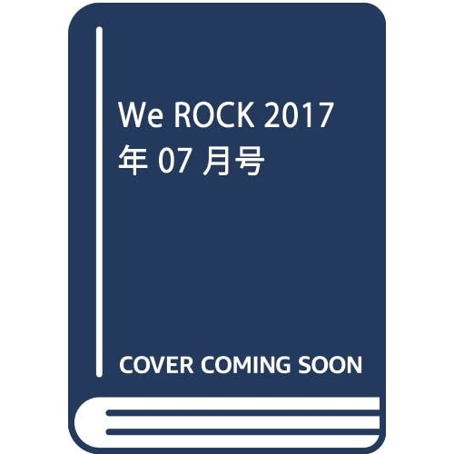 We ROCK 2017年 07 月号 [雑誌]
