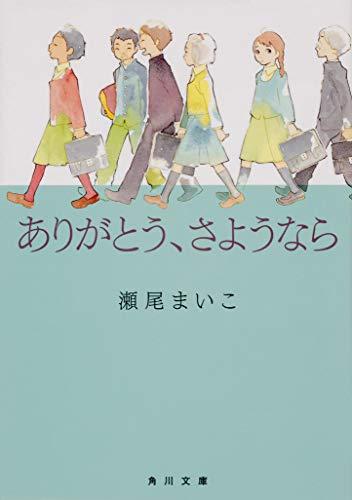 ありがとう、さようなら (角川文庫)