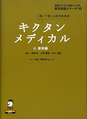 キクタンメディカル 6 薬剤編 (医学英語シリーズ 10)