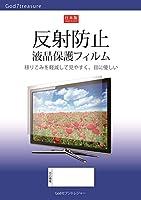 反射防止 ノングレア 液晶 TV 保護 フィルム シャープ AQUOS LC-52GX4W [52インチ] 機種で使える 液晶保護フィルム