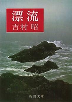 [吉村昭]の漂流(新潮文庫)