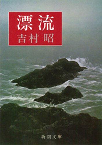 漂流(新潮文庫)
