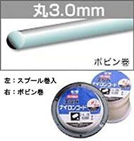 三陽金属 ナイロンコード 丸3.0mm (100m巻 ボビン巻)