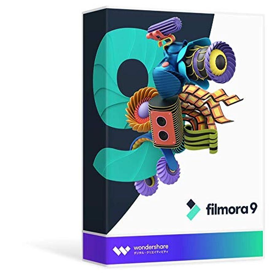 困惑する大声でおいしいWondershare Filmora 9 次世代 動画編集ソフト Windows版 永久ライセンス パッケージ版