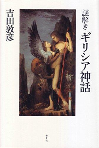 謎解き ギリシア神話の詳細を見る