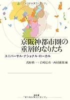 京阪神都市圏の重層的なりたち―ユニバーサル・ナショナル・ローカル