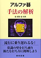 アルファ碁 手法の解析 (棋苑図書 基本双書)