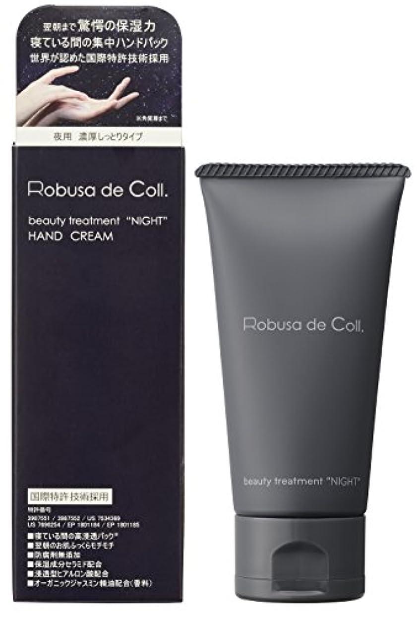 反乱クリスチャン現実Robusa de Coll. (ロブサデコル) ナイトリペアクリーム (ハンドクリーム) 60g (皮膚保護クリーム 乾燥 敏感肌用)