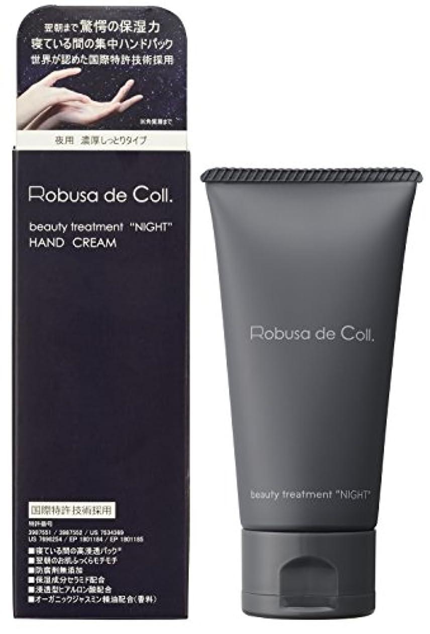 異形減少ファームRobusa de Coll. (ロブサデコル) ナイトリペアクリーム (ハンドクリーム) 60g (皮膚保護クリーム 乾燥 敏感肌用)