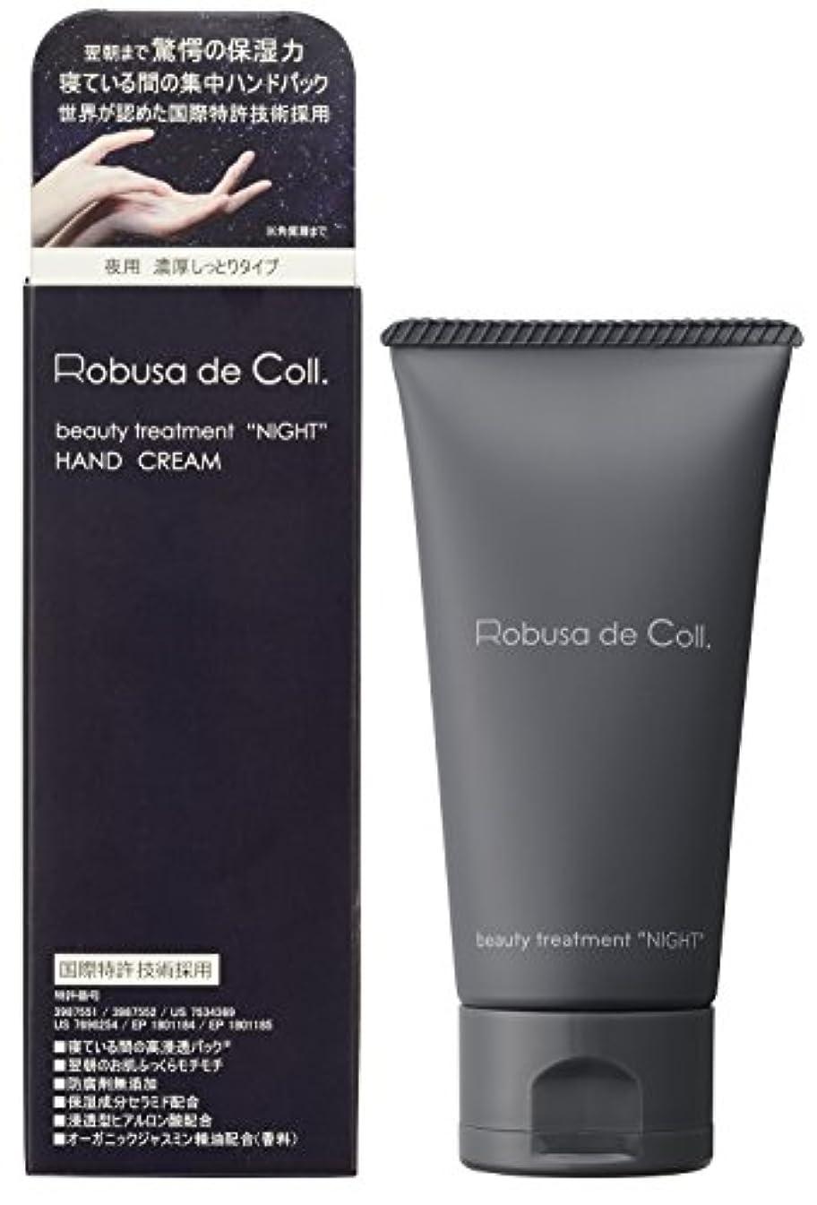 アセンブリ勤勉な社員Robusa de Coll. (ロブサデコル) ナイトリペアクリーム (ハンドクリーム) 60g (皮膚保護クリーム 乾燥 敏感肌用)