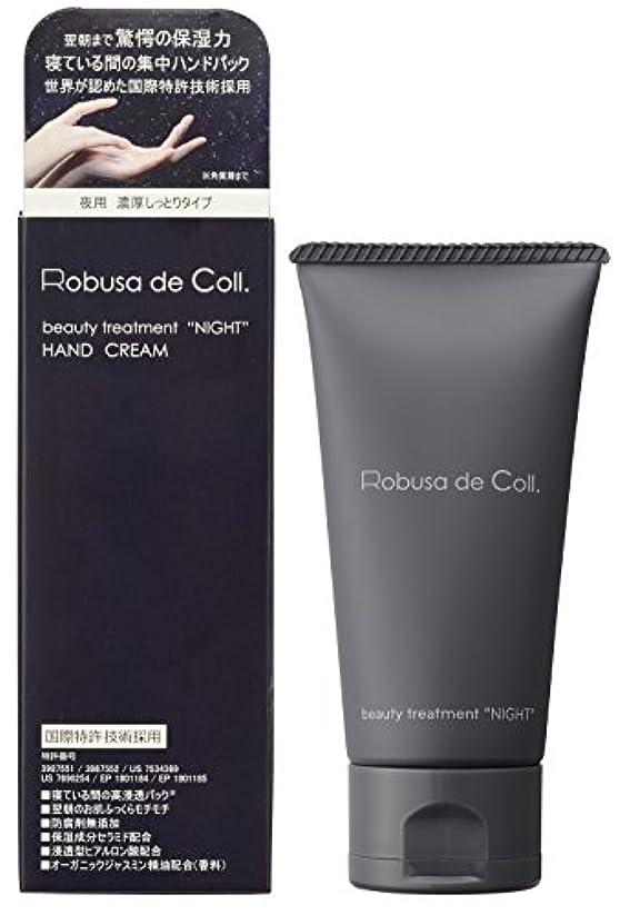 ストリップこどもセンター挨拶Robusa de Coll. (ロブサデコル) ナイトリペアクリーム (ハンドクリーム) 60g (皮膚保護クリーム 乾燥 敏感肌用)