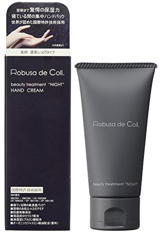 たるみ同一の拍車Robusa de Coll. (ロブサデコル) ナイトリペアクリーム (ハンドクリーム) 60g (皮膚保護クリーム 乾燥 敏感肌用)