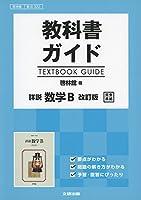 教科書ガイド 啓林版 詳説 数学B 改訂版 [数B 322]
