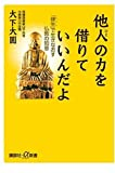 他人の力を借りていいんだよ──「縁生」で生きなおす仏教の知恵 (講談社+α新書) 画像