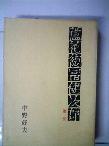 蘆花徳富健次郎〈第1部〉 (1972年)