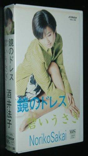 鏡のドレス/碧いうさぎ [VHS]