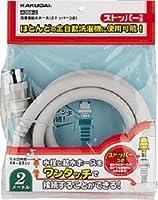 水道材料 カクダイ 洗濯機給水ホース(ストッパーつき) 【4368-1】