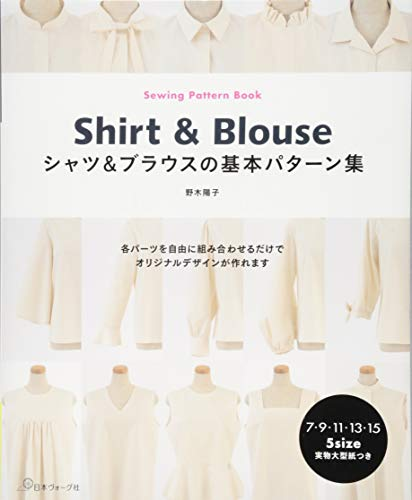 シャツ&ブラウスの基本パターン集...