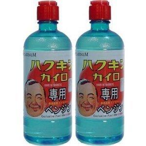 【お徳用セット】 ハクキンカイロ  専用ベンジン ハクキンベンジン × 2本