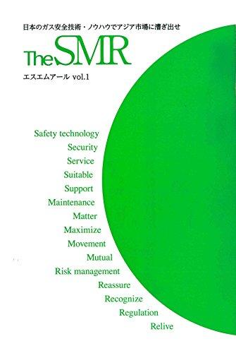 産業ガス安全技術ビジネスブック「The SMR」