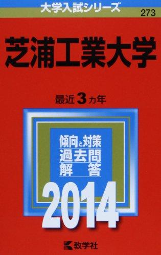 芝浦工業大学 (2014年版 大学入試シリーズ)